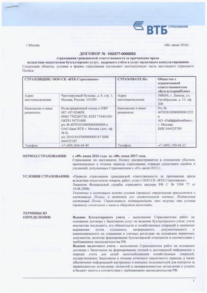 Страхование документы для бухгалтерии заявление о регистрации ооо форма р11001