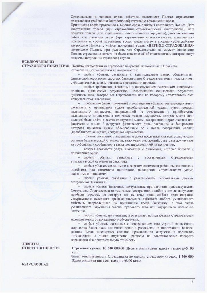 Страхование документы для бухгалтерии тинькофф бухгалтерия для ип отзывы